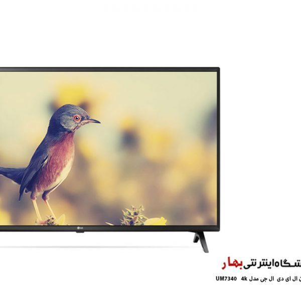 قیمت خرید تلویزیون ال جی مدل 43UM7340