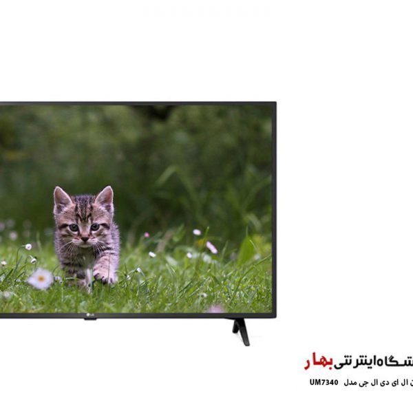 تلویزیون ال ای دی 4k ال جی مدل UM7340