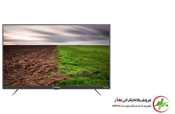 تلویزیون ایکس ویژن مدل 43XT725 سایز 43 اینچ