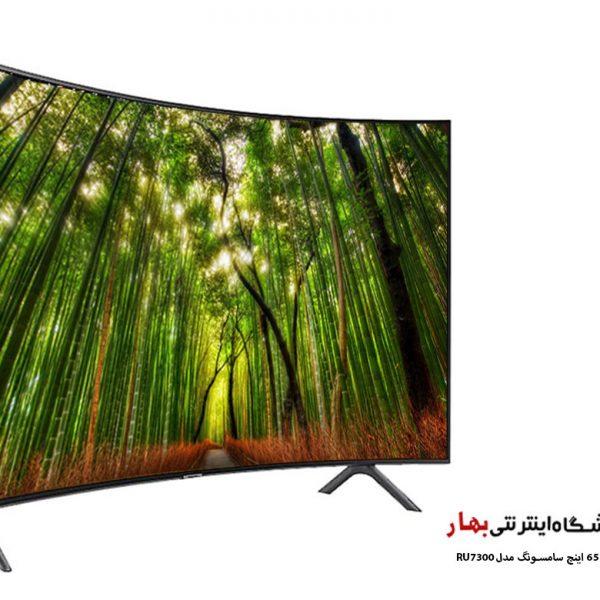 تلویزیون منحنی سامسونگ مدل 65RU7300
