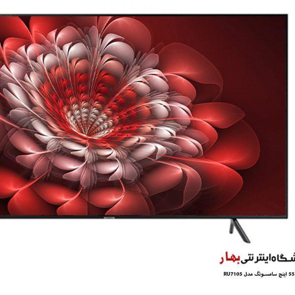 تلویزیون سامسونگ 55 اینچ مدل 55RU7105