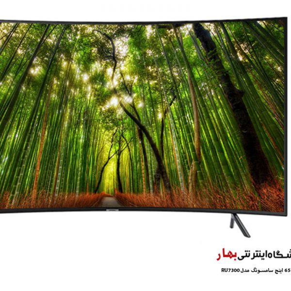 تلویزیون ال ای دی منحنی هوشمند سامسونگ 65 اینچ مدل 65RU7300 سری 7 کیفیت 4k
