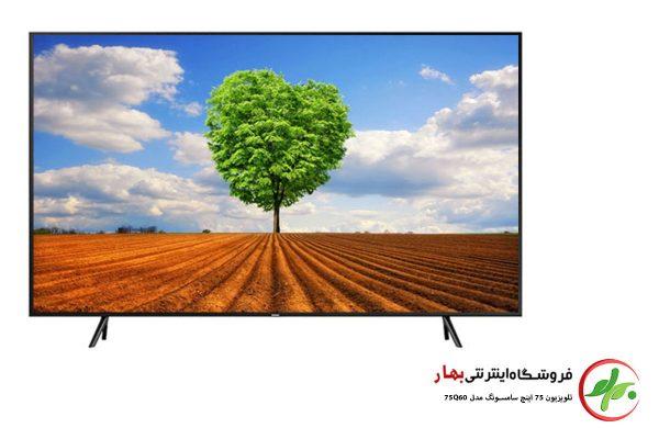 تلویزیون کیولد سامسونگ 75Q60R سایز 75 اینچ