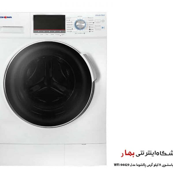 ماشین لباسشویی پاکشوما مدل WFI-94429 ظرفیت 9 کیلوگرم
