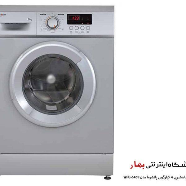 ماشین لباسشویی 6 کیلویی پاکشوما مدل WFU-6408